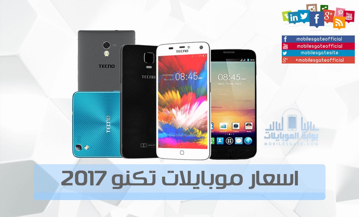 اسعار موبايلات تكنو 2017 فى مصر