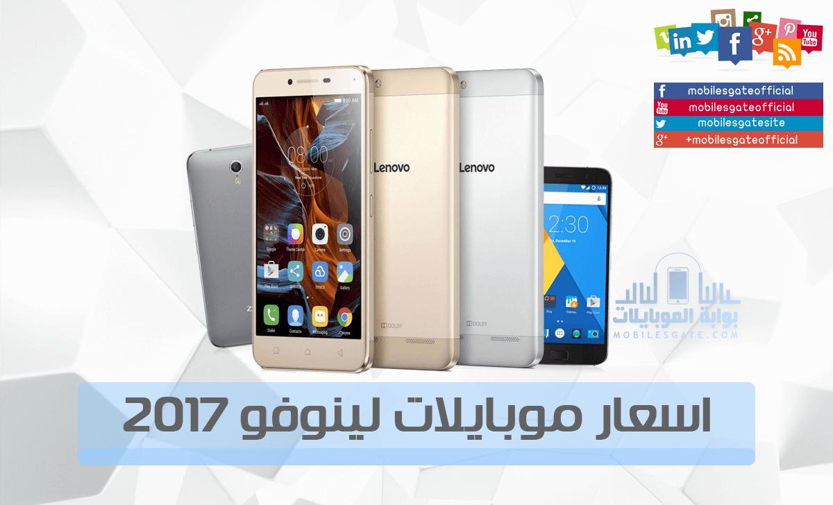 اسعار موبايلات لينوفو 2017 فى مصر
