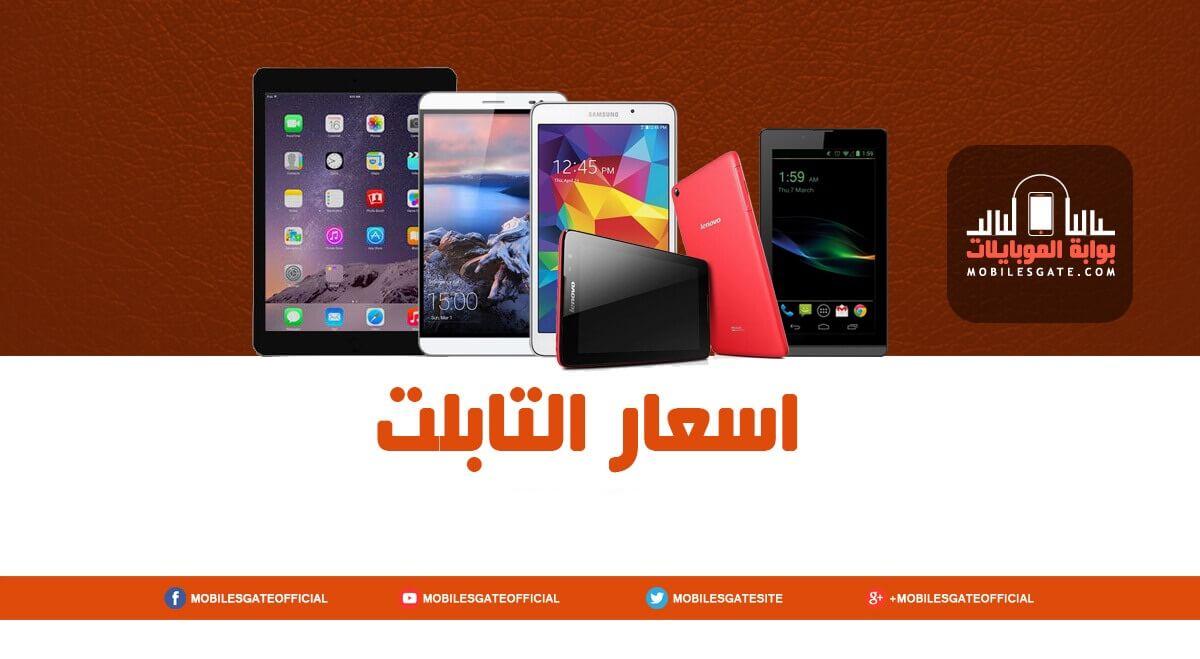 اسعار التابلت و الايباد 2017 فى مصر