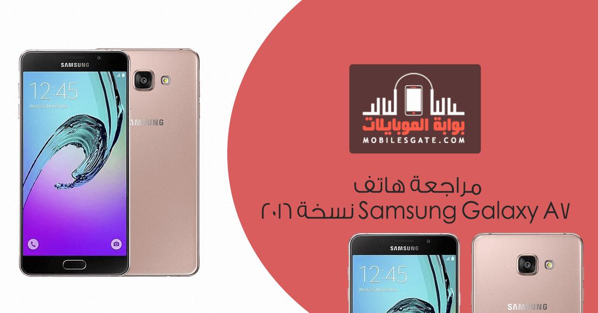 مراجعة وتقييم هاتف Samsung Galaxy A7 نسخة 2016