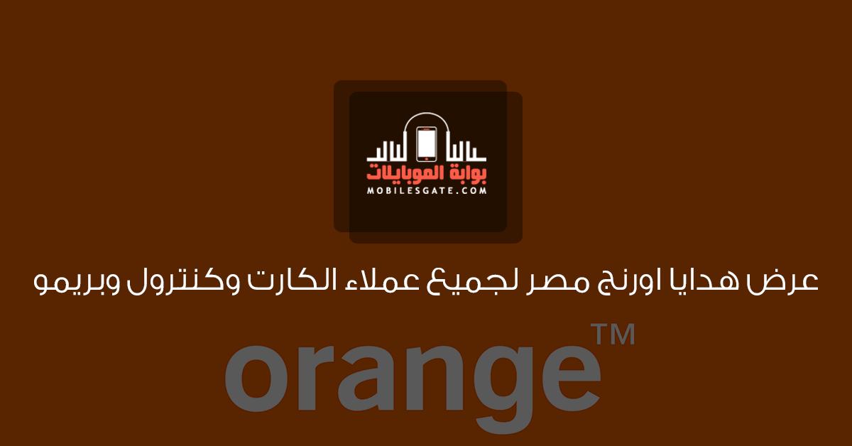 عرض هدايا شركة أورانج مصر