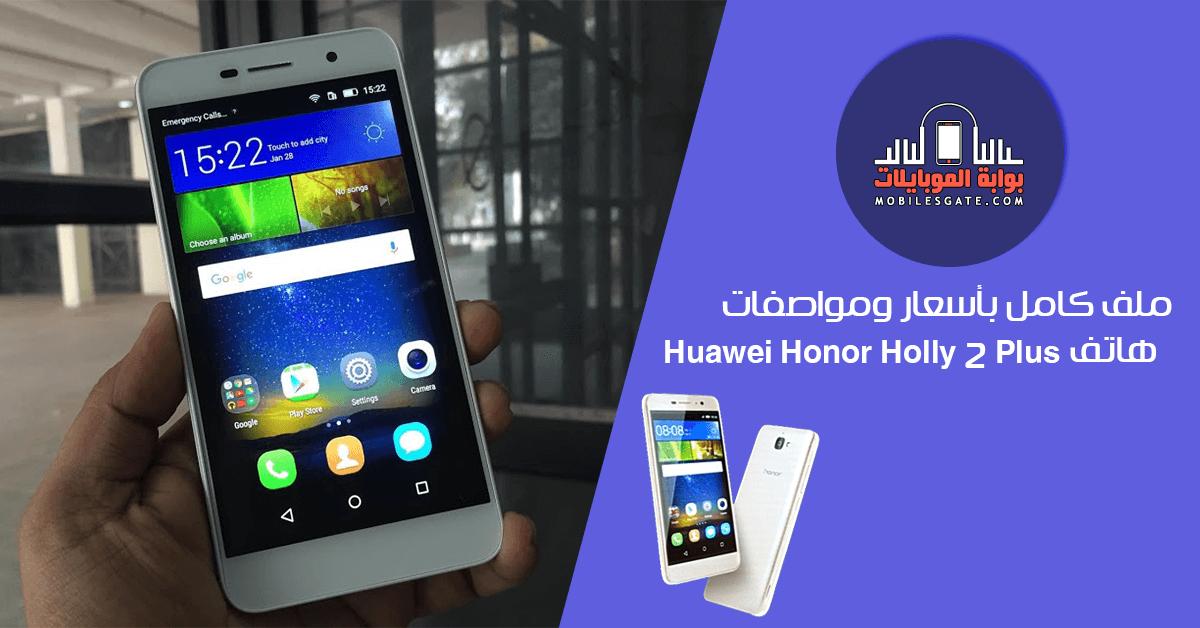 ملف كامل بأسعار ومواصفات هاتف Huawei Honor Holly 2 Plus