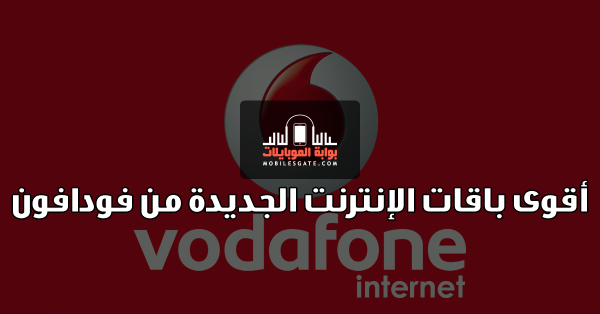 Powerful new Internet Packs from Vodafone