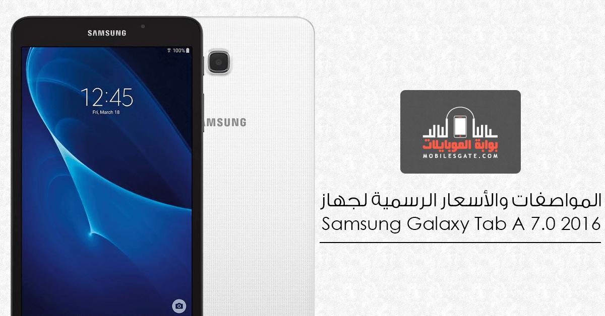 (Samsung Galaxy Tab A 7.0 (2016