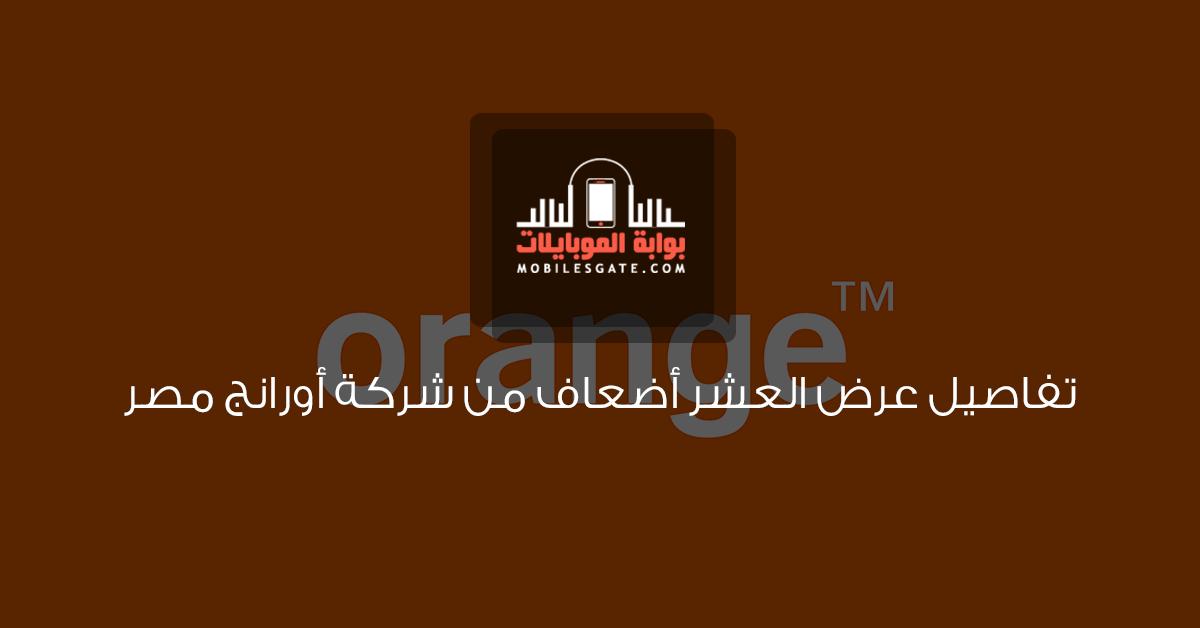 تفاصيل عرض العشر أضعاف من شركة أورانج مصر