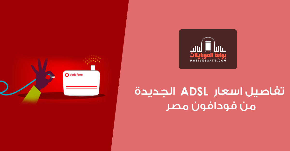 The new Vodafone ADSL prices