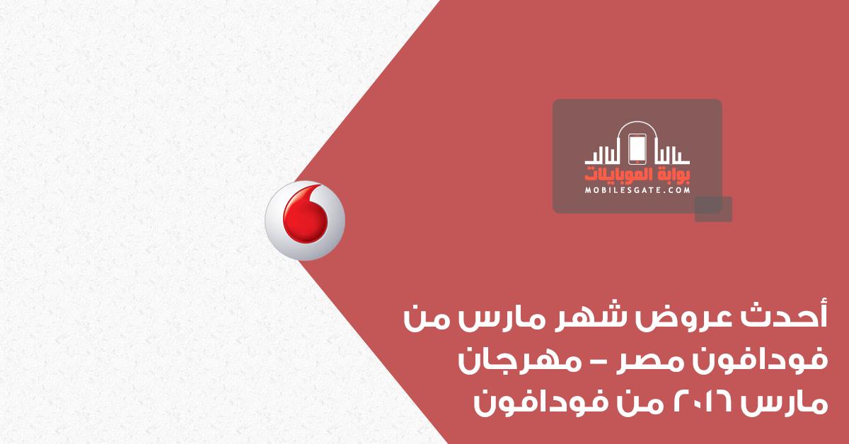 أحدث عروض شهر مارس من فودافون مصر - مهرجان مارس 2016 من فودافون