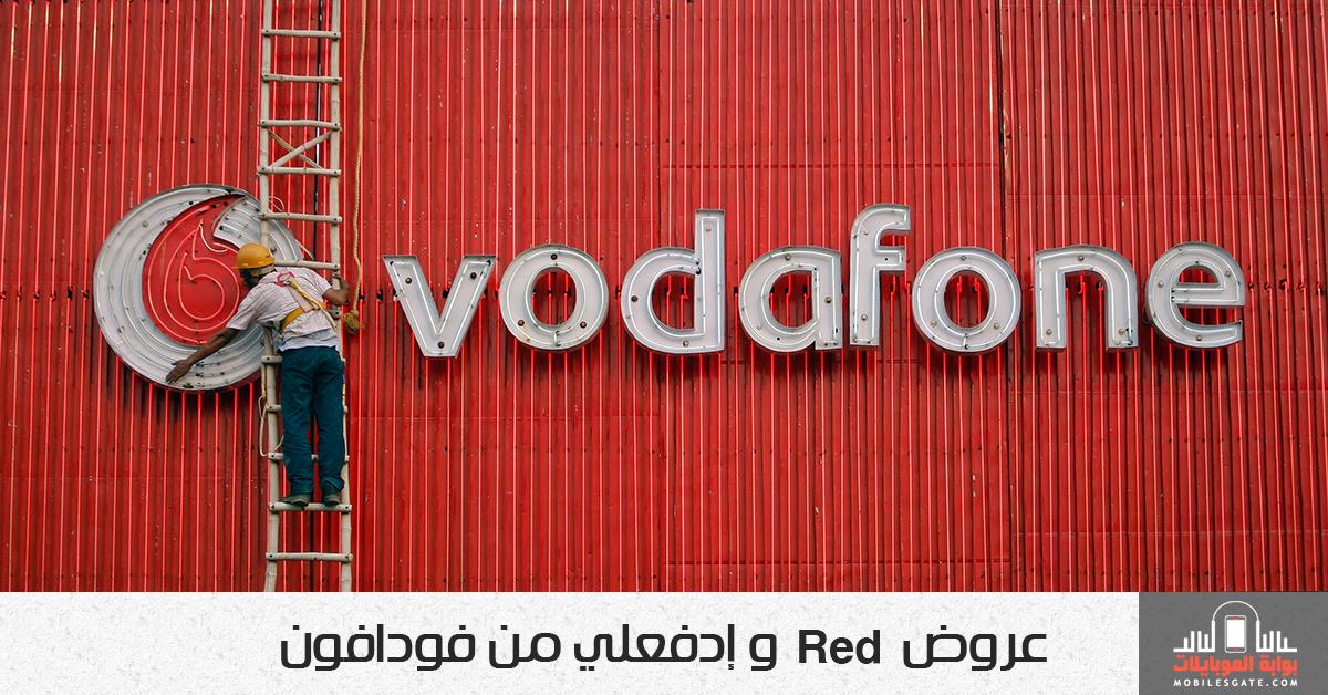 احدث عروض فودافون مصر