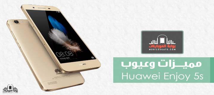huawei enjoy 5s mobile