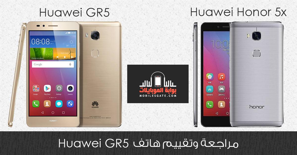 مراجعة وتقييم هاتف Huawei GR5