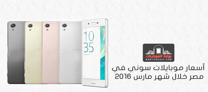 sony mobiles price 2016