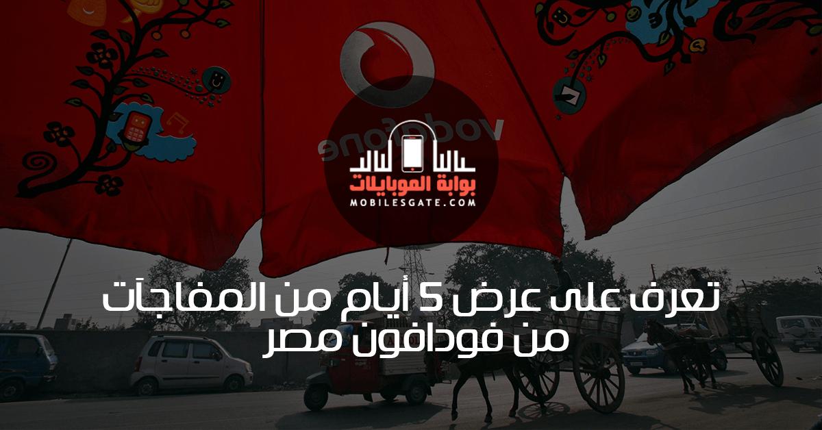 تعرف على عرض 5 أيام من المفاجآت من فودافون مصر