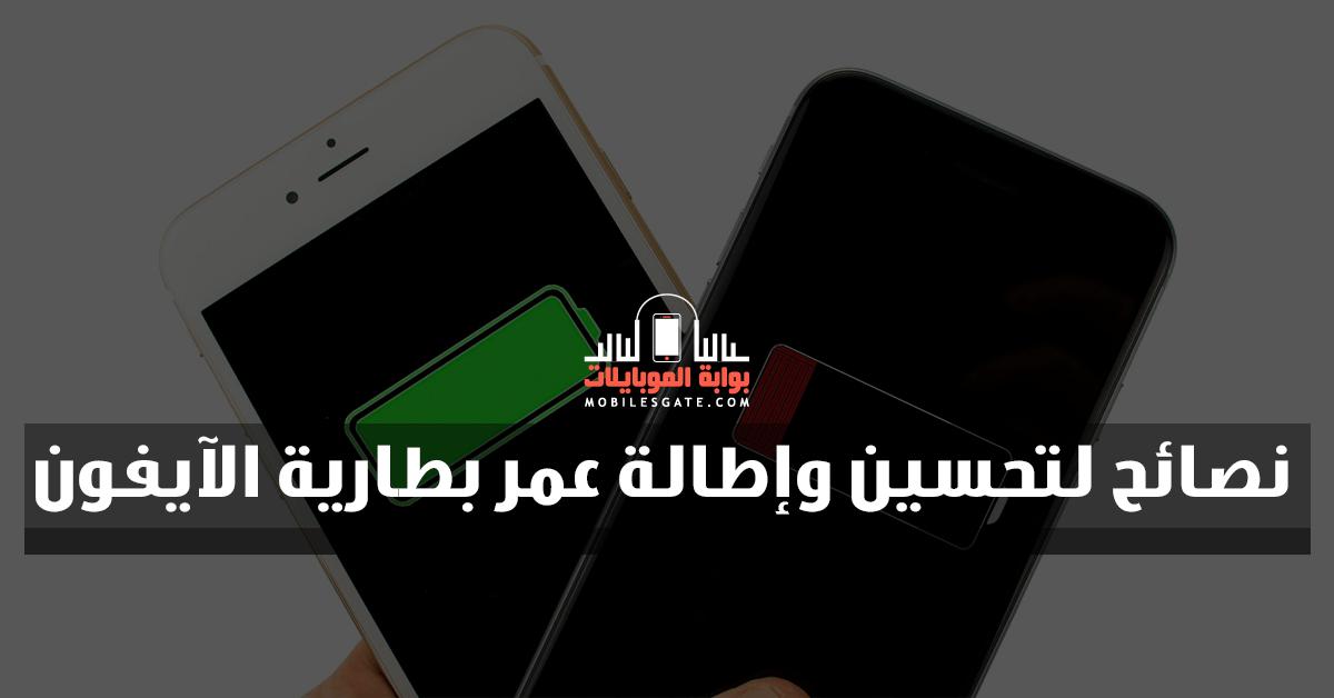 عمر بطارية الايفون