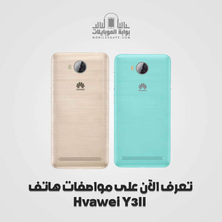 Now you know the phone specifications Huawei Y3II