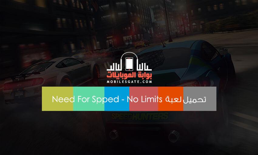 تحميل لعبة سباق السيارات Need For Speed - No Limits