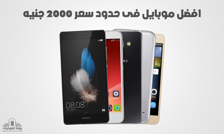 best mobiles price 2000 efypt 2016