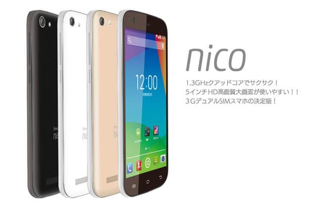 Freetel Nico price