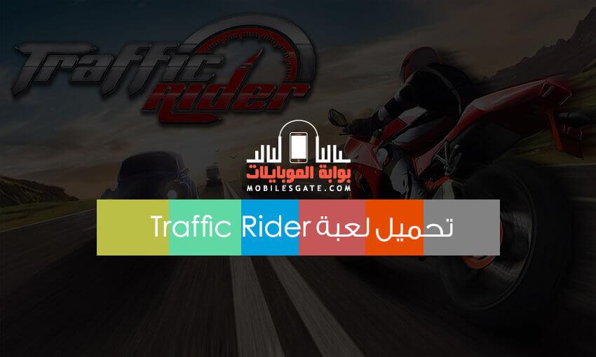 تحميل لعبة سباق الموتوسيكلات Traffic Rider