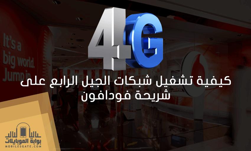 تشغيل شبكة الجيل الرابع 4G Lte على شبكة فودافون مصر