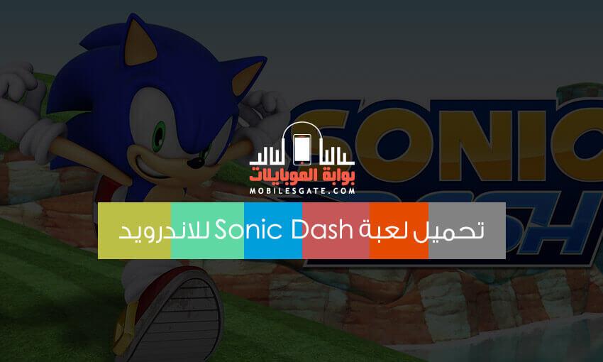 تحميل لعبة Sonic Dash