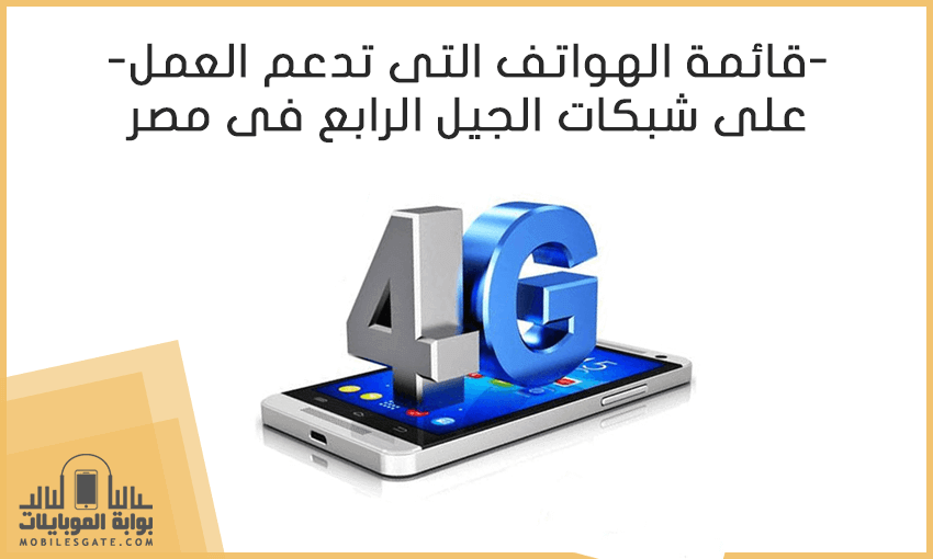 mobiles-support-4g-lte-egypt