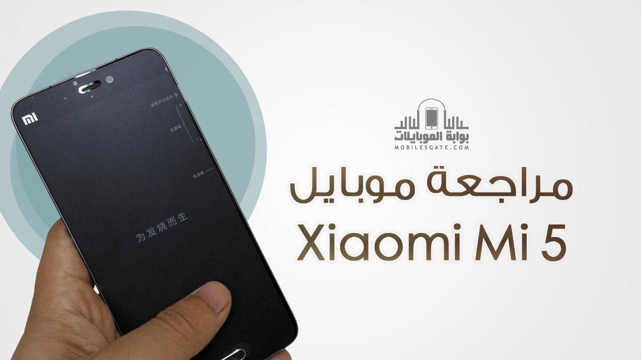 مراجعة موبايل xiaomi mi 5