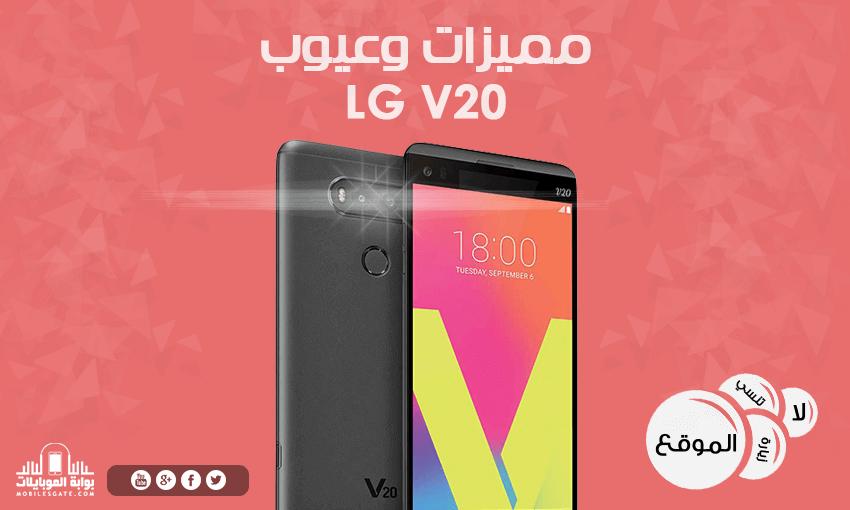 مميزات وعيوب LG V20