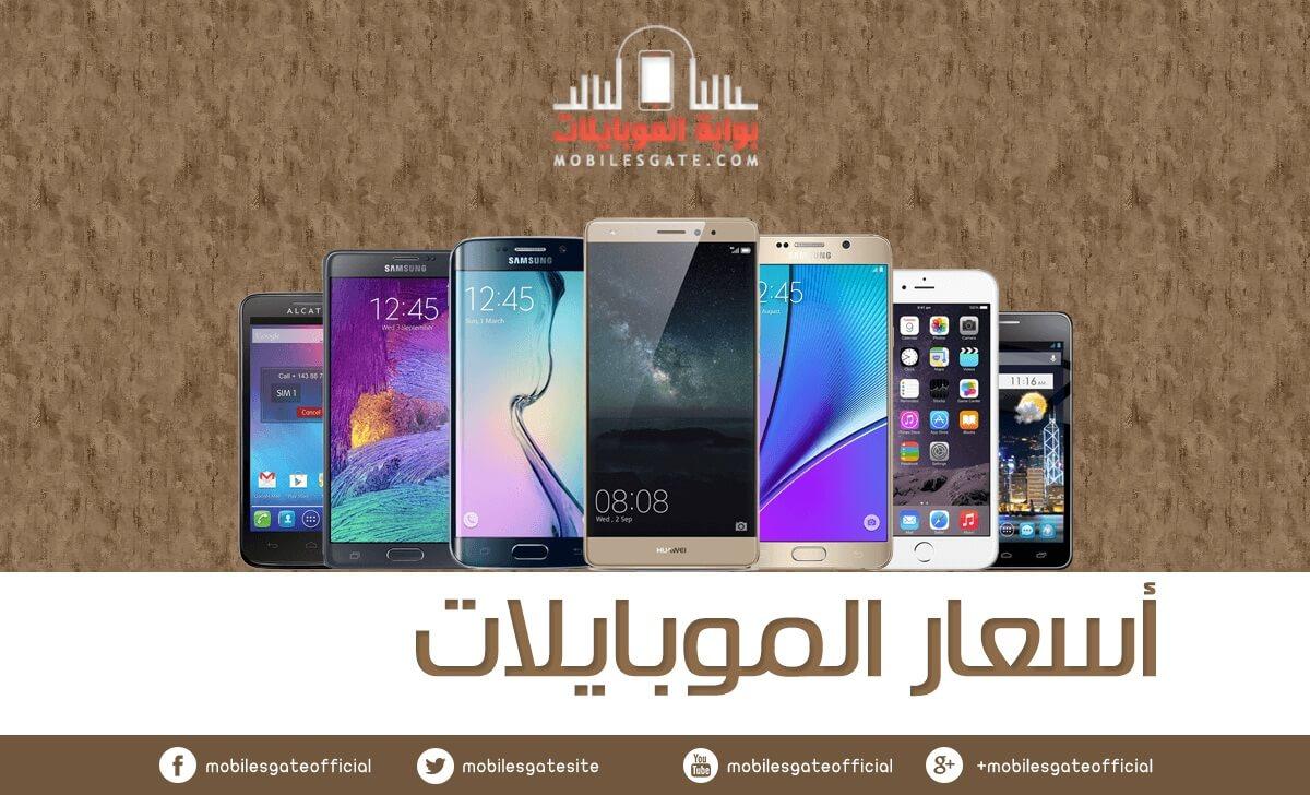 اسعار الموبايلات فى مصر 2017