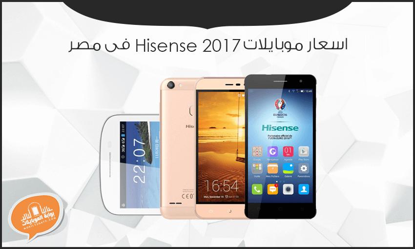 اسعار موبايلات هايسنس 2017 فى مصر