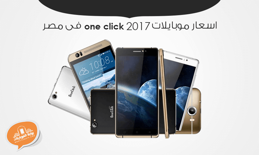 اسعار موبايلات ون كليك 2017 فى مصر