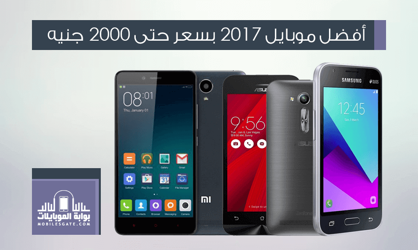 88892d7425030 أفضل موبايل 2017 بسعر حتى 2000 جنيه فى مصر