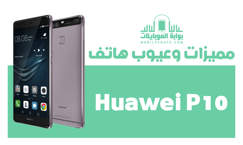 مميزات وعيوب جوال Huawei P10