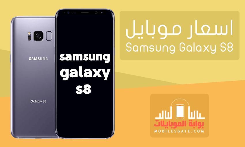 اسعار Samsung Galaxy S8 فى مصر و السعودية و الامارات وباقى الدول