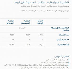 عرض مكالمات لا محدودة من شركة موبايلي السعودية بوابة الموبيلات