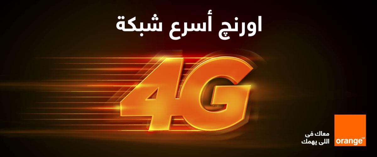 خدمات انترنت 4G من أورنج.. ما هي وكيف تستفيد منها؟