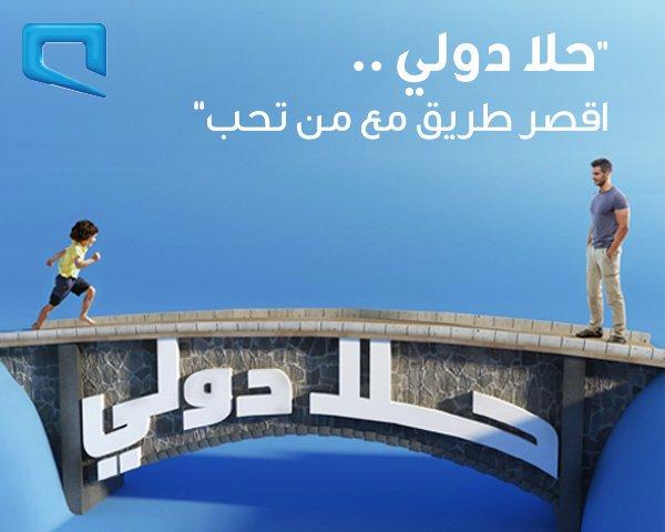 حلا دولي موبايلي